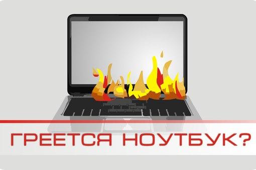 Как сделать чтобы ноутбук меньше нагревался